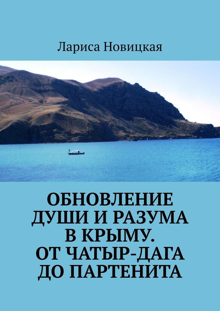 Обновление души и разума в Крыму. От Чатыр-Дага до Партенита