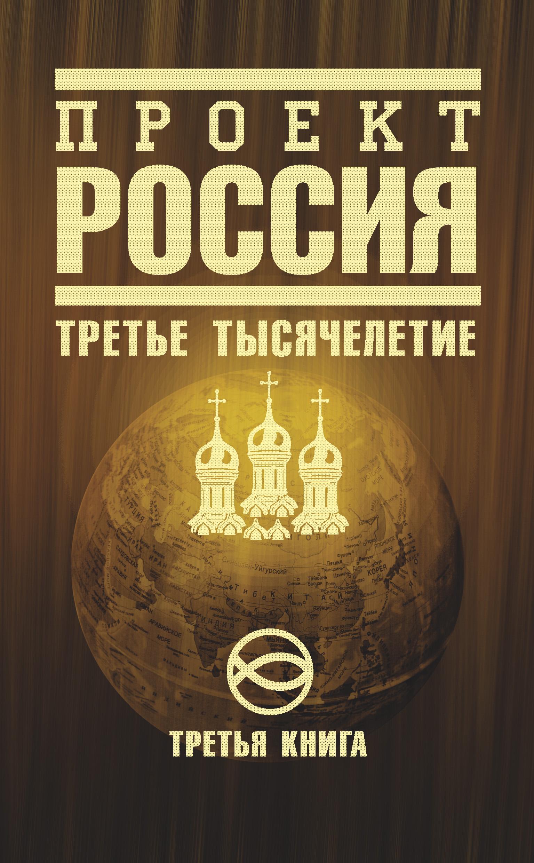 Проект Россия. Третье тысячелетие