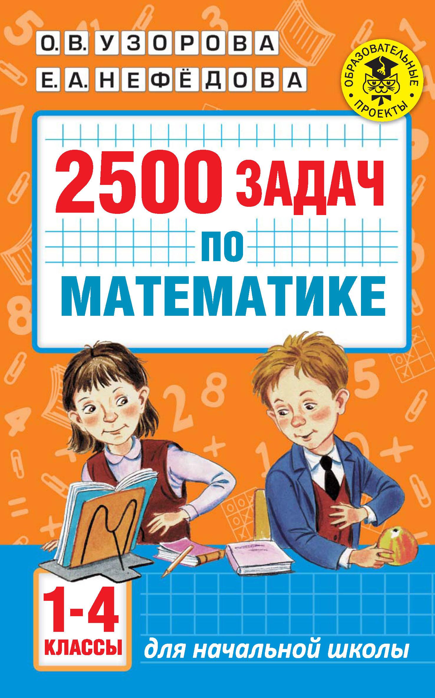 2500задач по математике. 1-4 классы