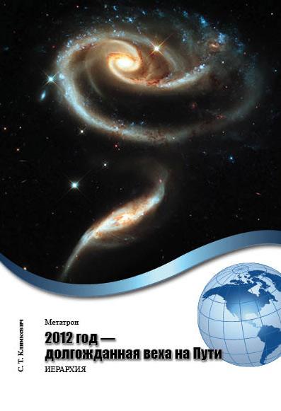 2012год – долгожданная веха на Пути