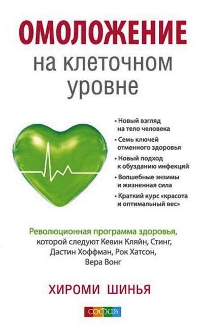 Хироми Шинья «Омоложение на клеточном уровне. Революционная программа здоровья»
