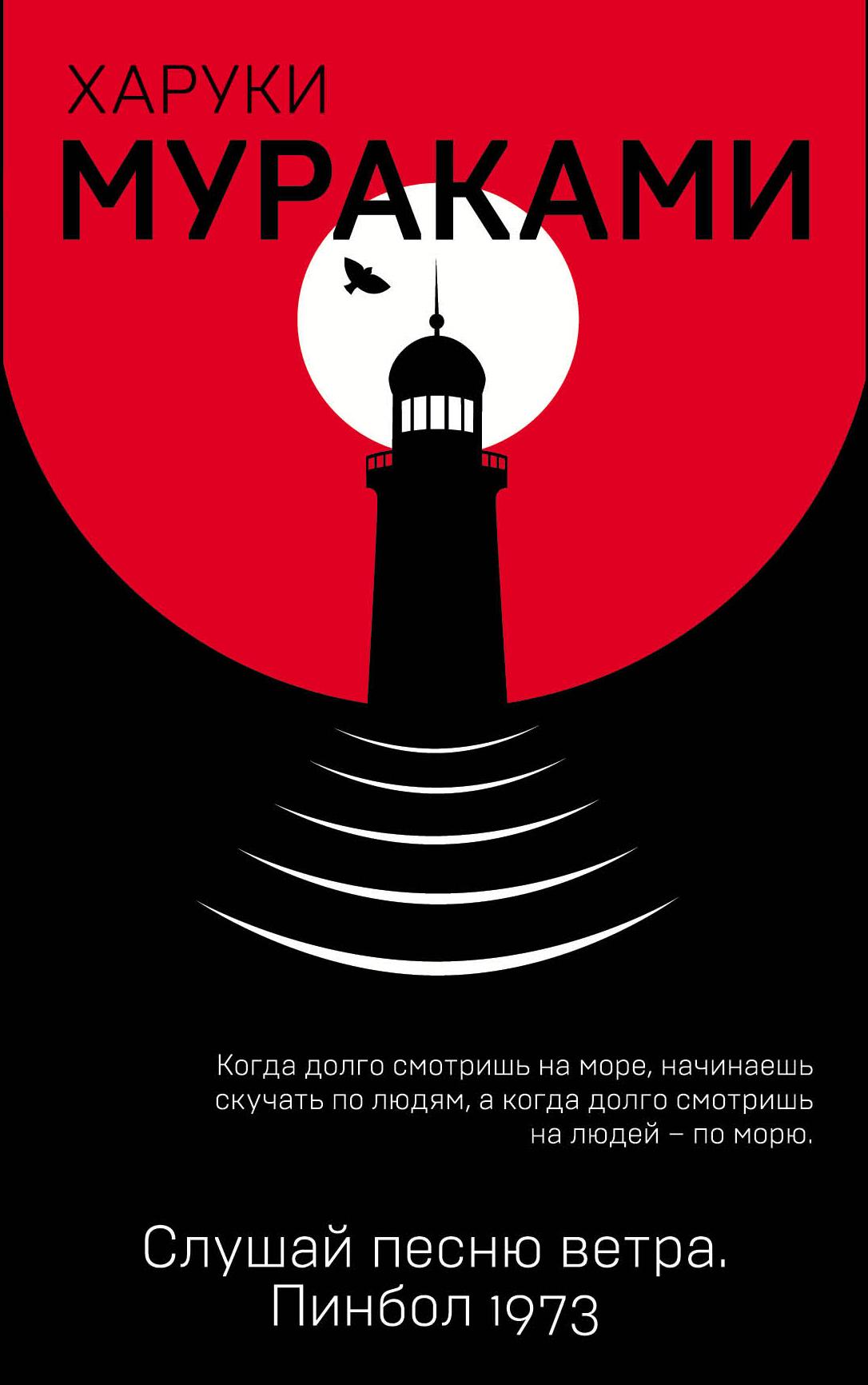 Харуки Мураками «Слушай песню ветра. Пинбол 1973 (сборник)»