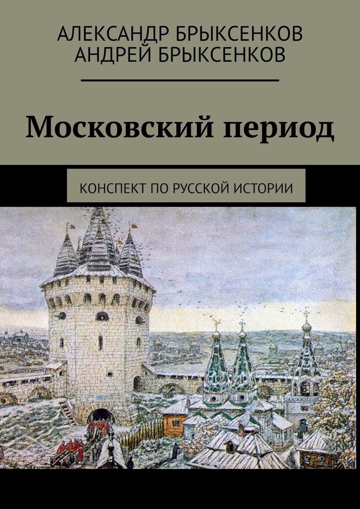 Московский период. Конспект порусской истории
