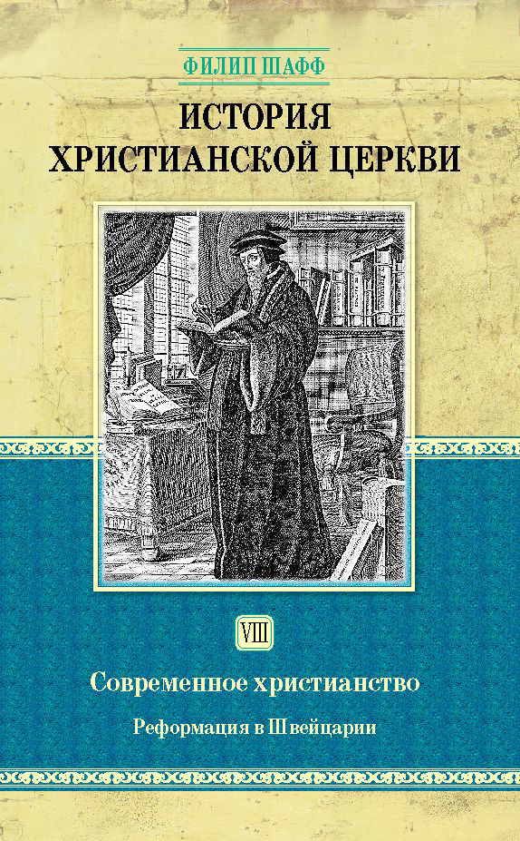 История христианской церкви. Том VIII. Современное христианство. Реформация в Швейцарии