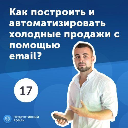 17.Олег Белозор: как построить и автоматизировать холодные продажи с помощью email?