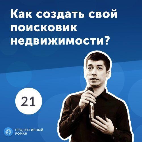 21.Александр Иванов: как мы создали свой поисковик недвижимости