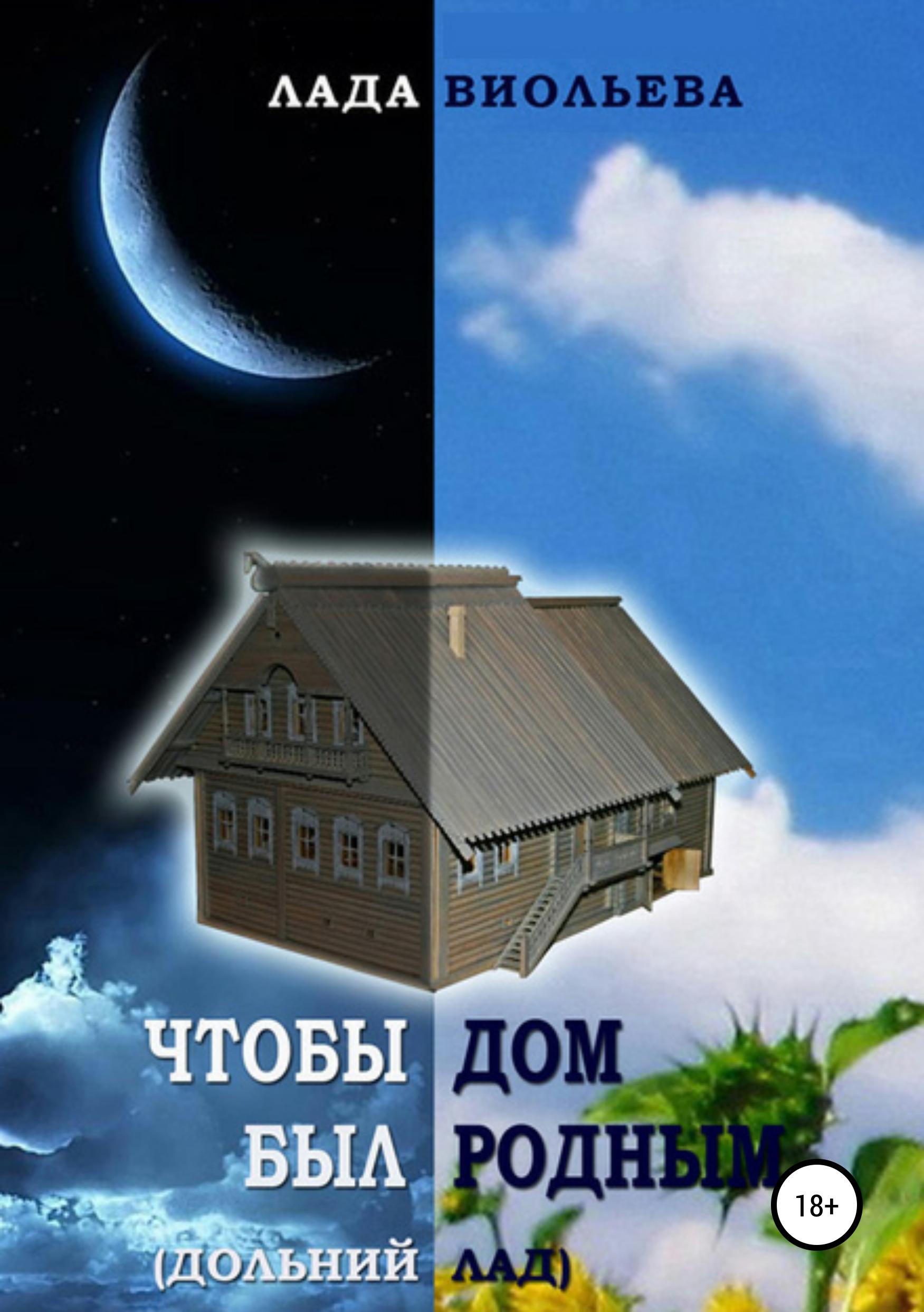 Лада Виольева «Чтобы дом был родным»
