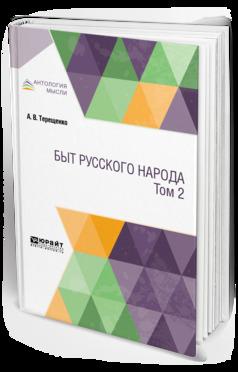 Быт русского народа в 2 т. Том 2