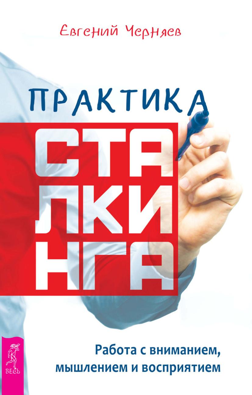 Евгений Черняев «Практика сталкинга. Работа с вниманием, мышлением и восприятием»