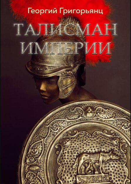 Георгий Григорьянц «Талисман Империи»