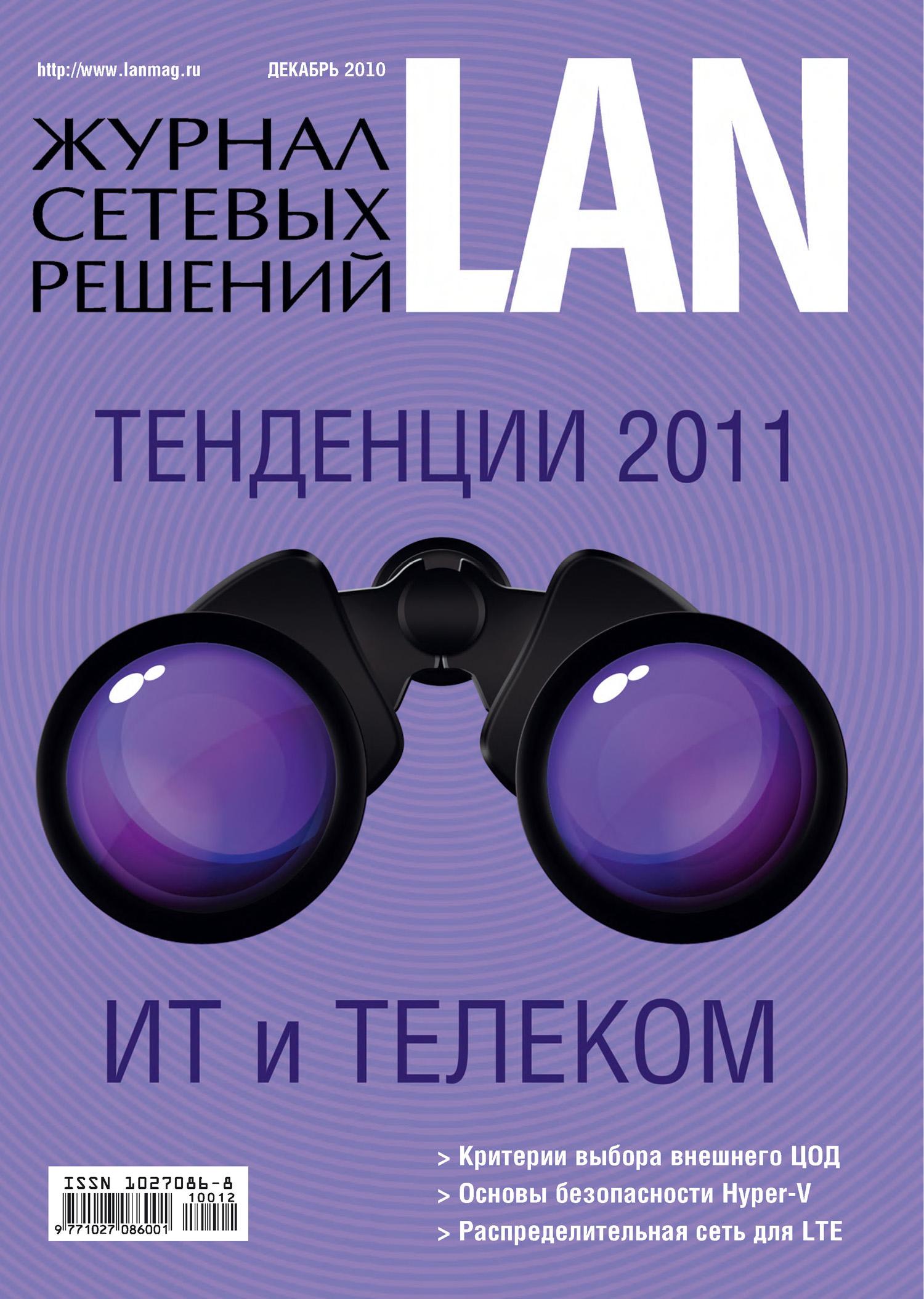 Журнал сетевых решений / LAN №12/2010