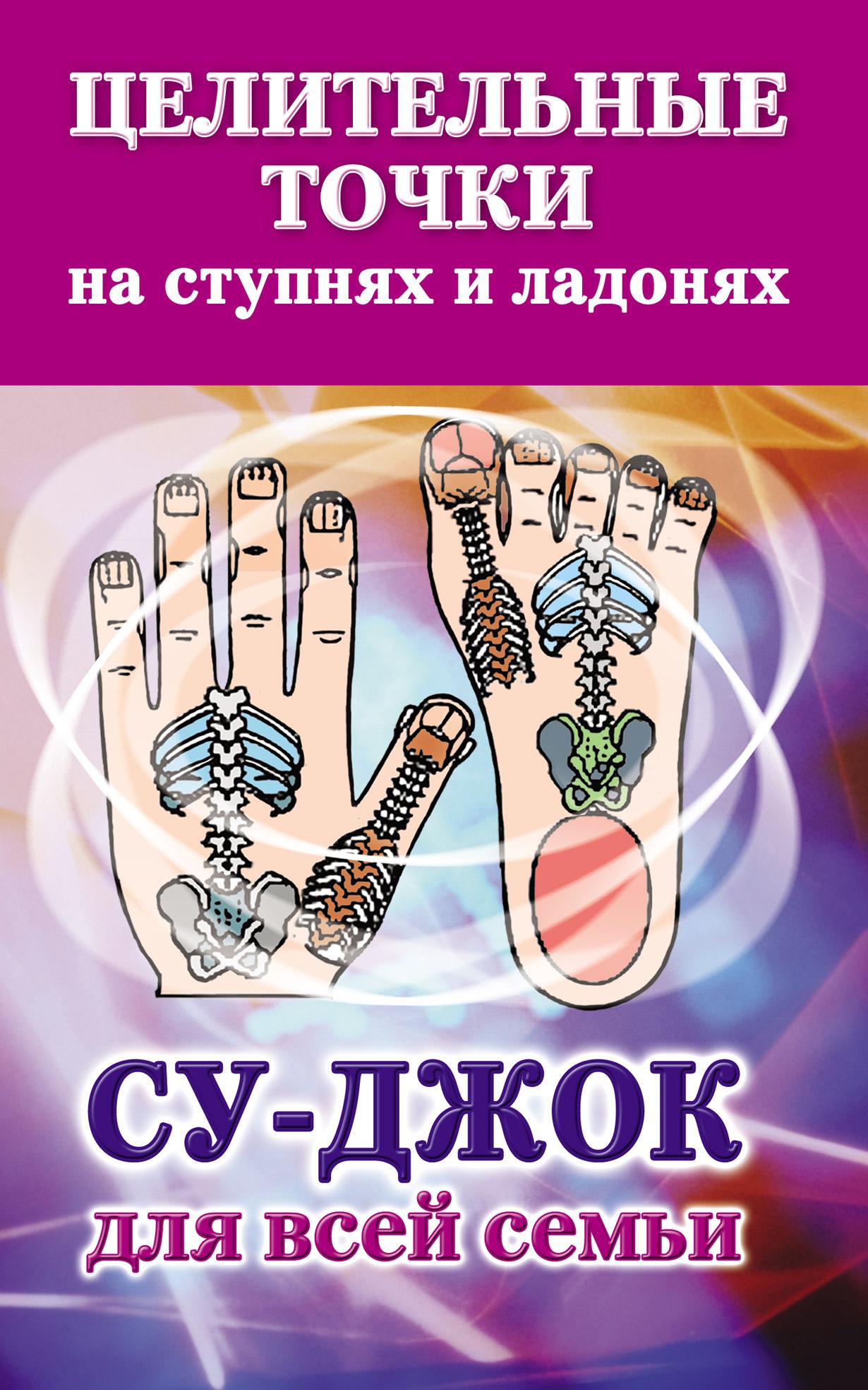 Наталья Ольшевская «Целительные точки на ступнях и ладонях. Су-джок для всей семьи»