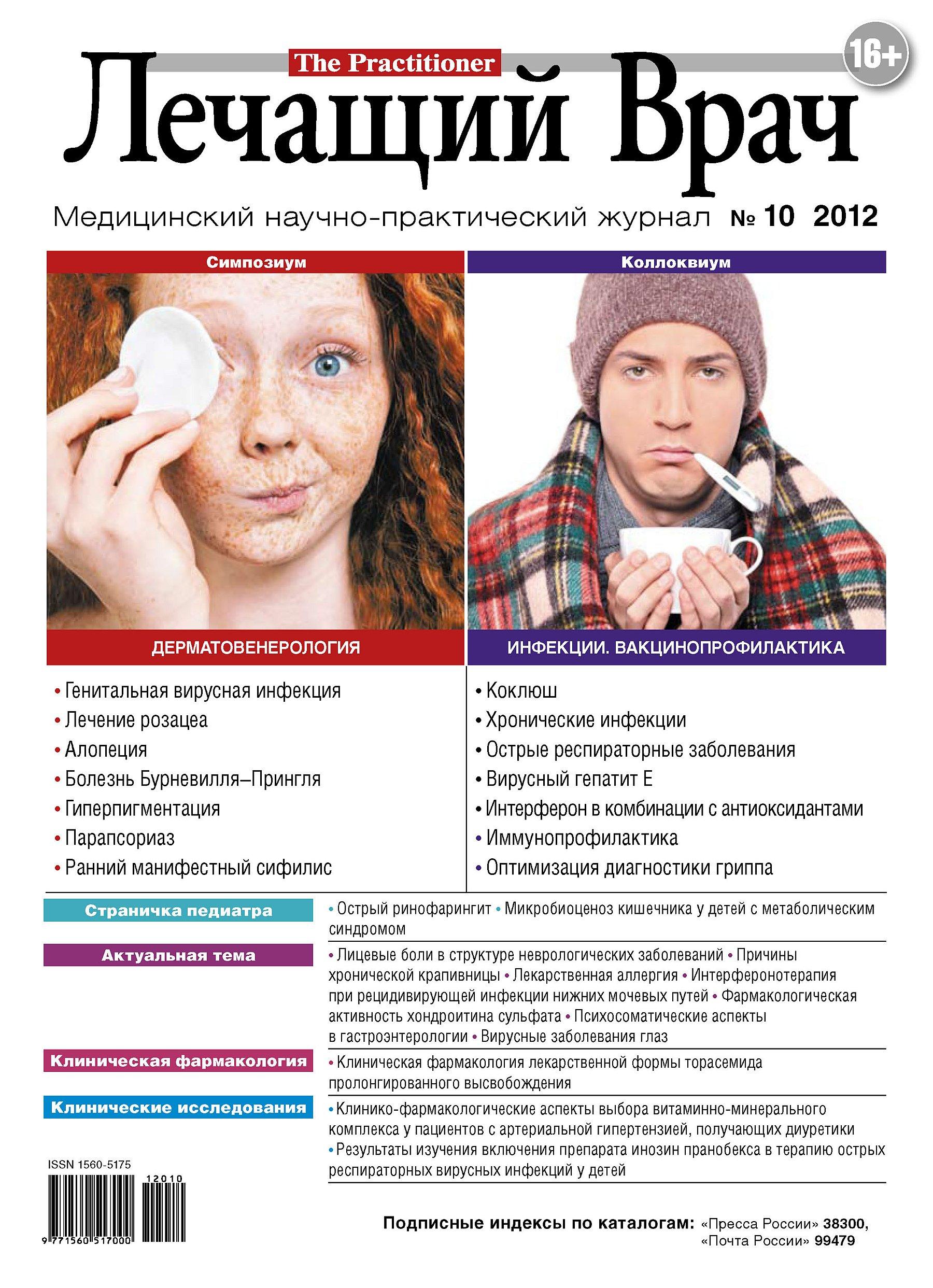 Журнал «Лечащий Врач» №10/2012