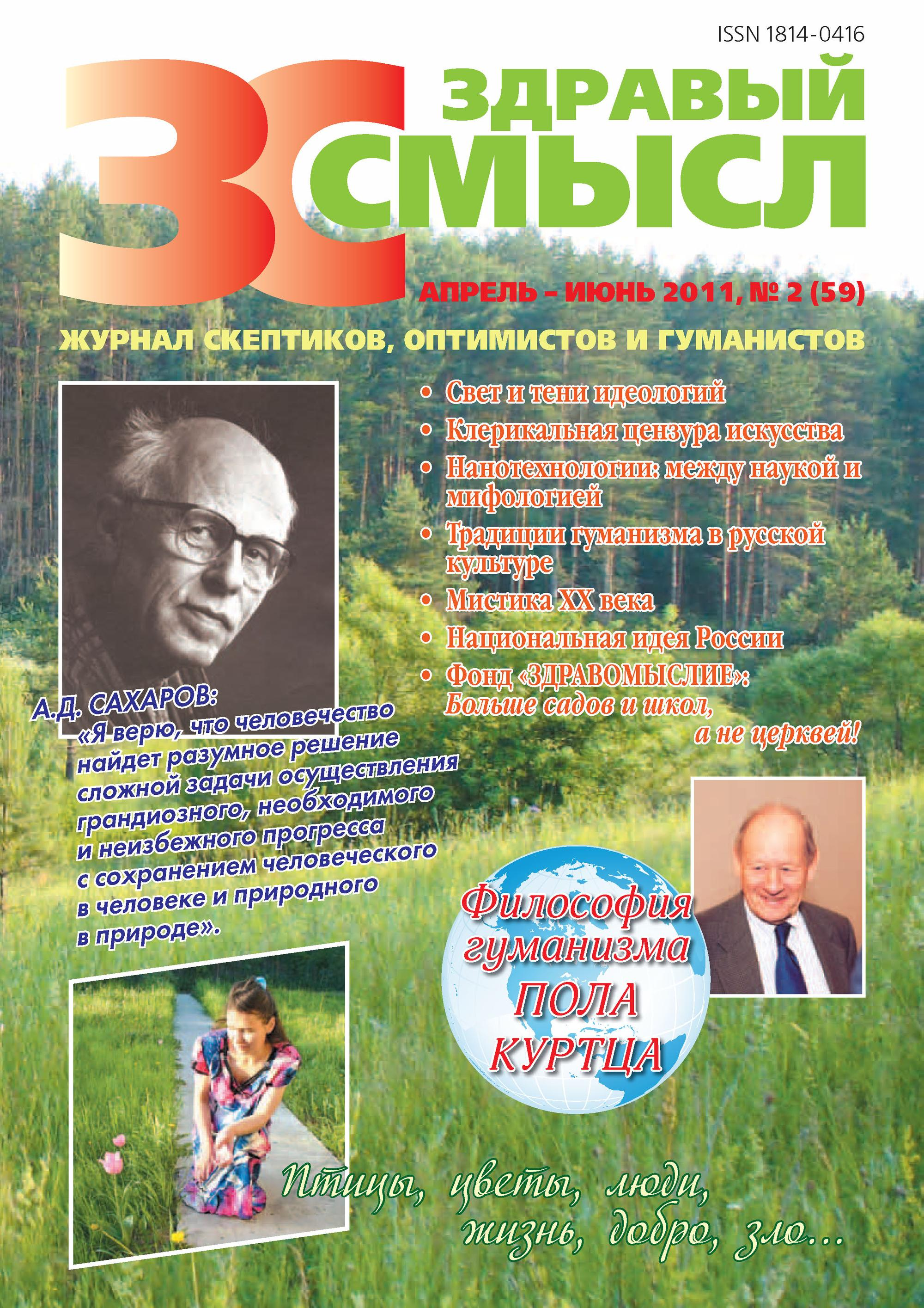 Здравый смысл. Журнал скептиков, оптимистов и гуманистов. №2 (59) 2011