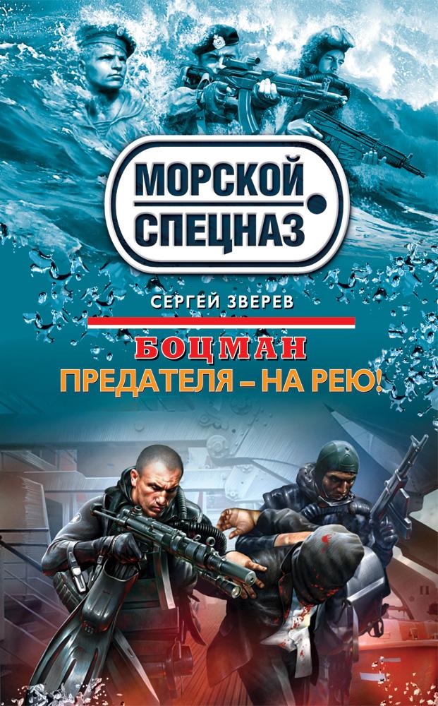 Сергей Зверев «Предателя – на рею!»