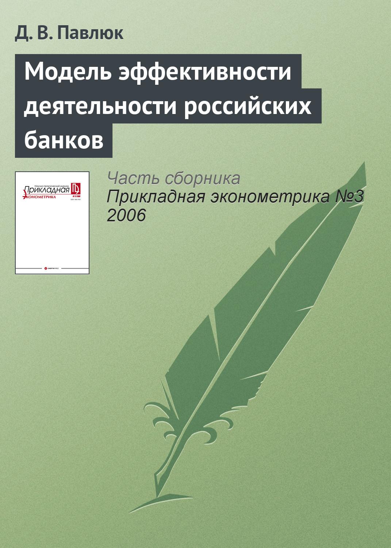 Модель эффективности деятельности российских банков