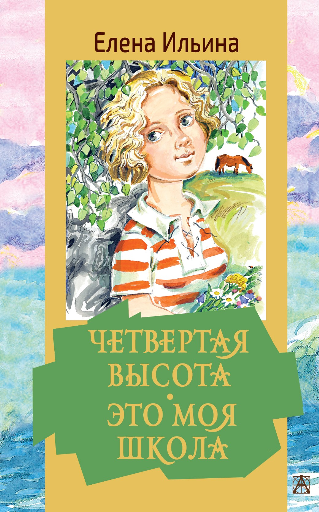 Обыкновенные девчонки (сборник)