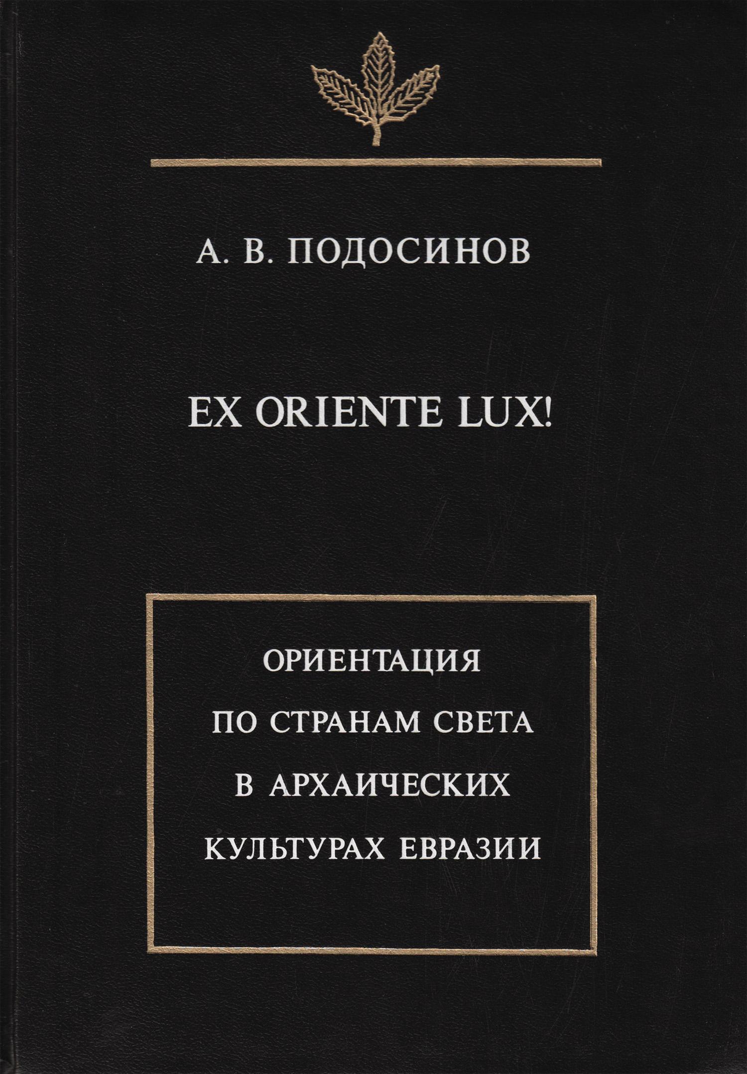 Ex oriente lux!Ориентация по странам света в архаических культурах Евразии