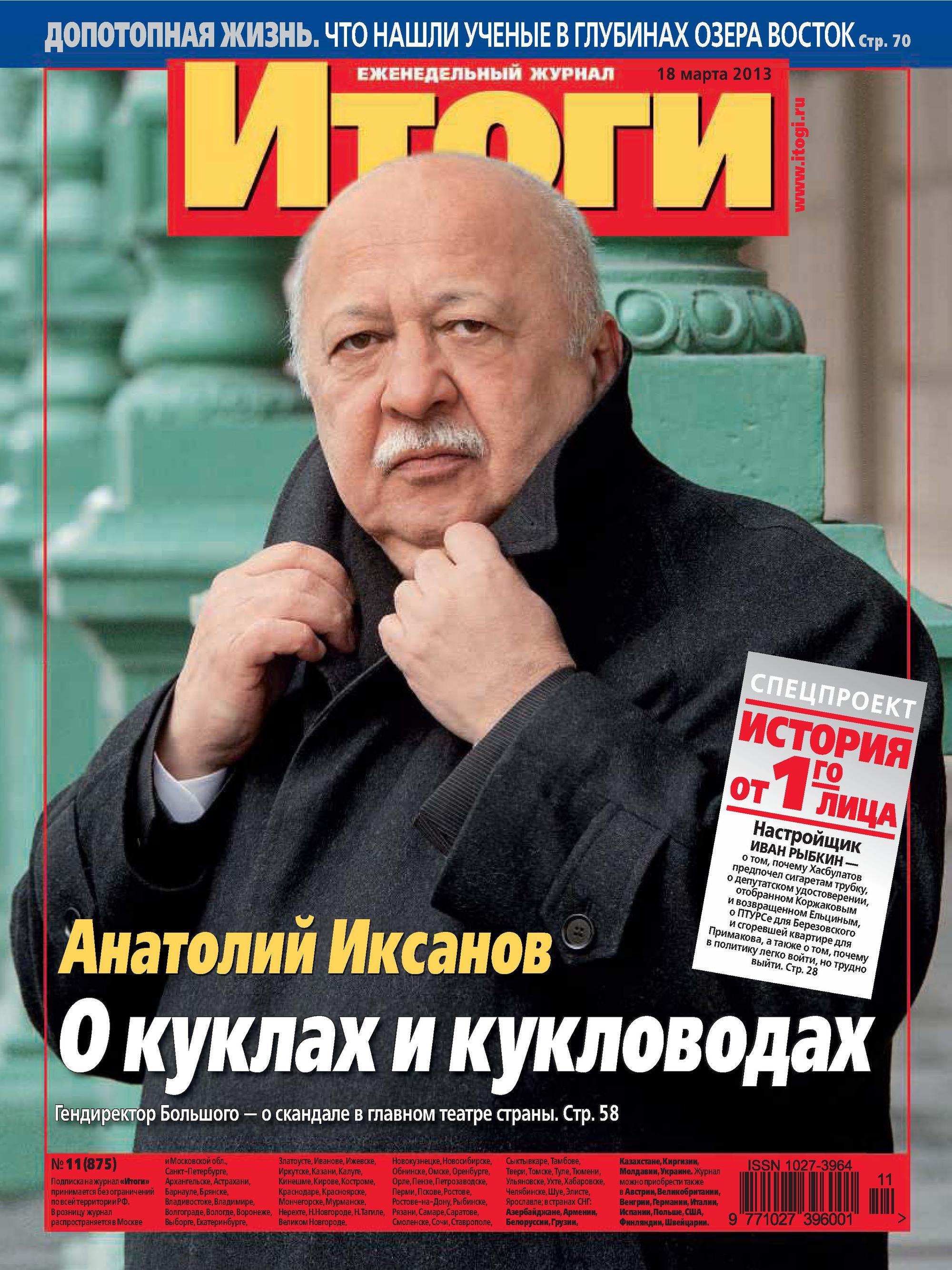 Журнал «Итоги» №11 (875) 2013