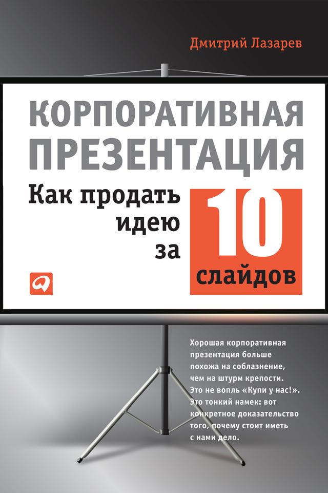 Корпоративная презентация: Как продать идею за 10 слайдов