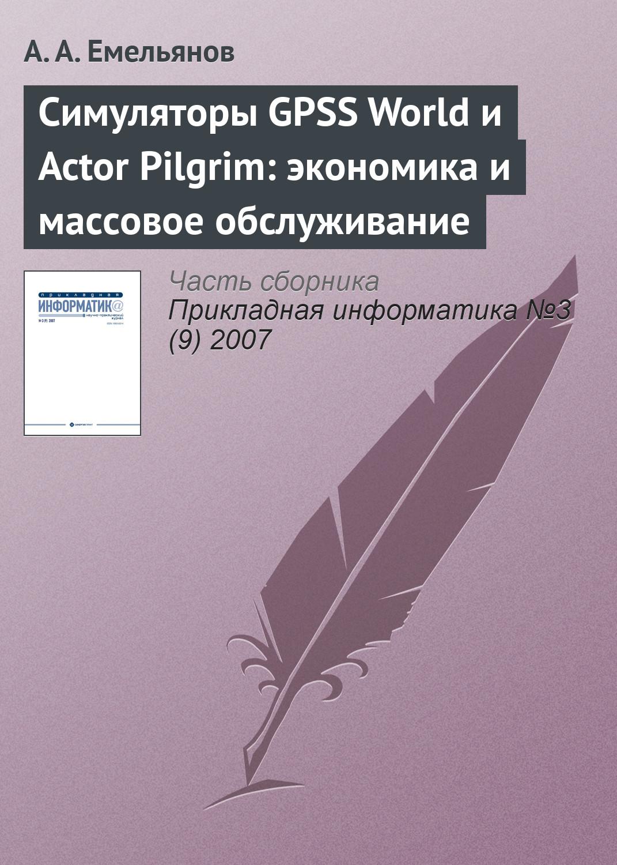 Симуляторы GPSS World и Actor Pilgrim: экономика и массовое обслуживание