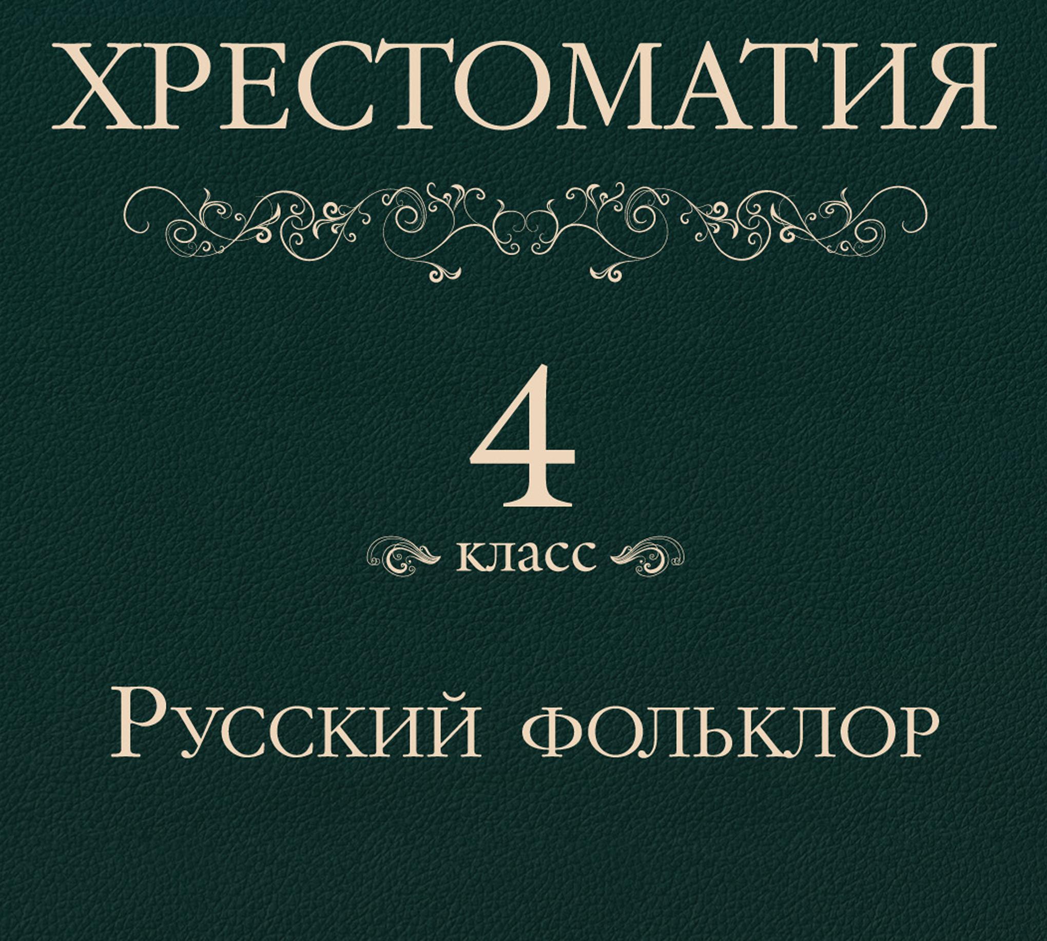 Хрестоматия 4 класс. Русский фольклор