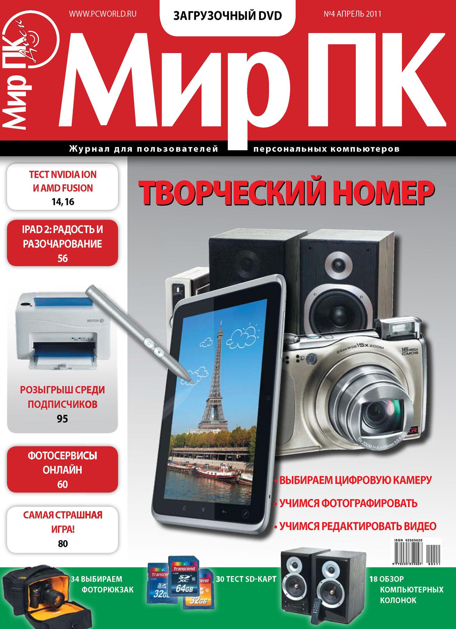 Журнал «Мир ПК» №04/2011