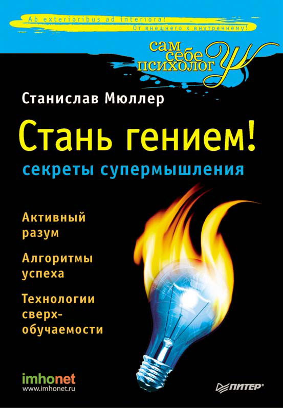 Станислав Мюллер «Стань гением! Секреты супермышления»