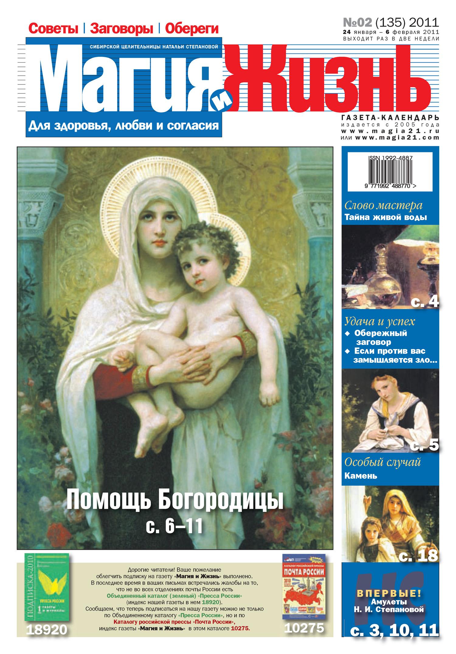 Магия и жизнь. Газета сибирской целительницы Натальи Степановой №2 (135) 2011