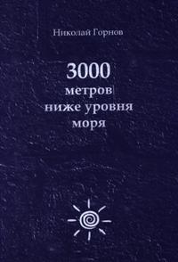 3000метров ниже уровня моря