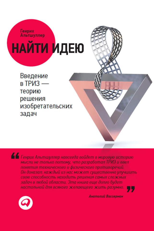 Генрих Альтшуллер «Найти идею. Введение в ТРИЗ – теорию решения изобретательских задач»