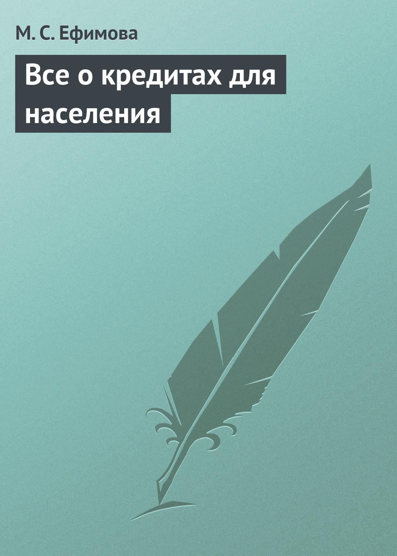 Мария Ефимова «Все о кредитах для населения»
