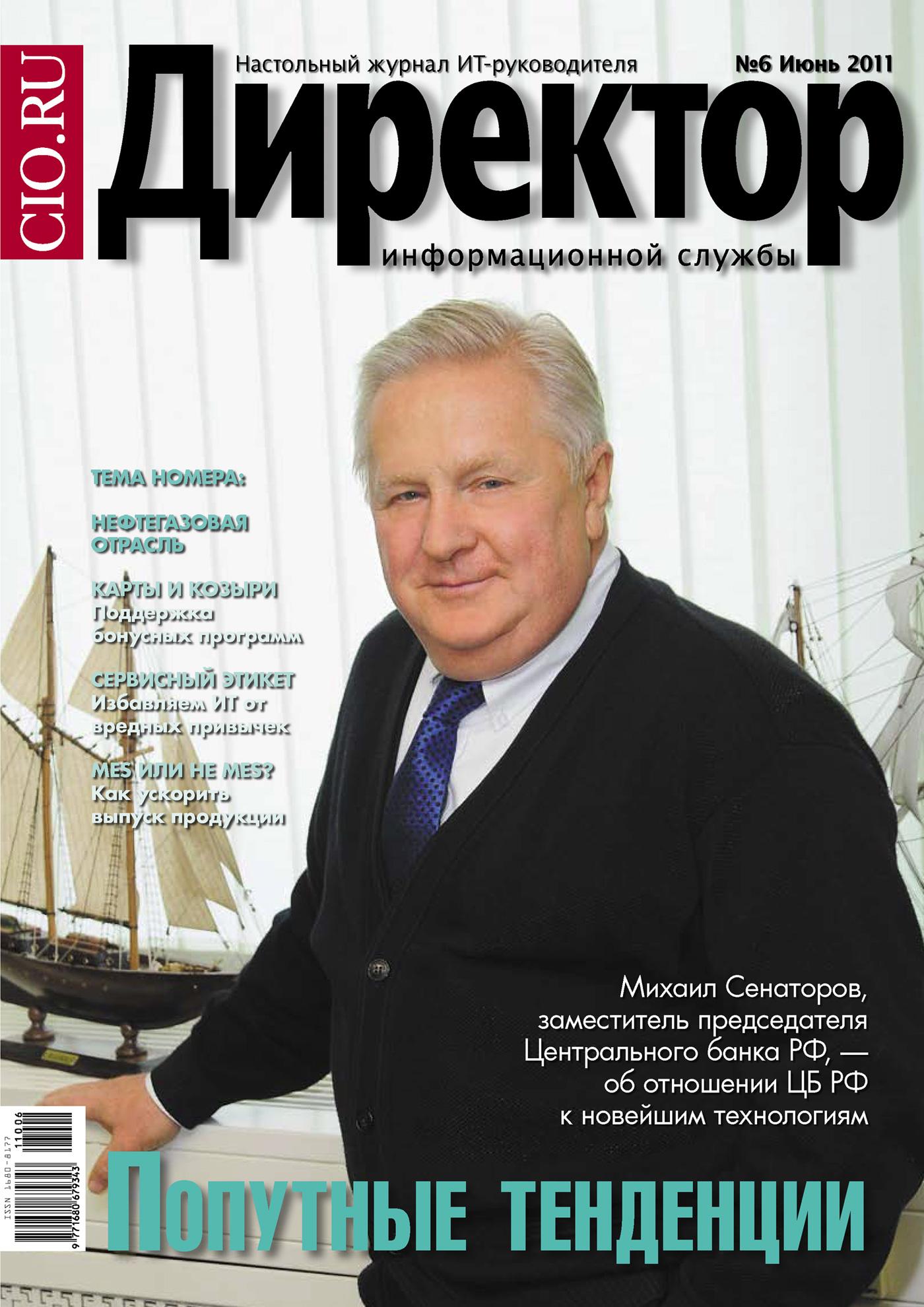 Директор информационной службы №06/2011