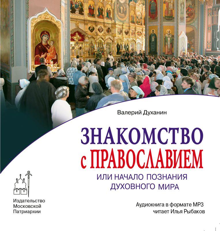 Знакомство с Православием