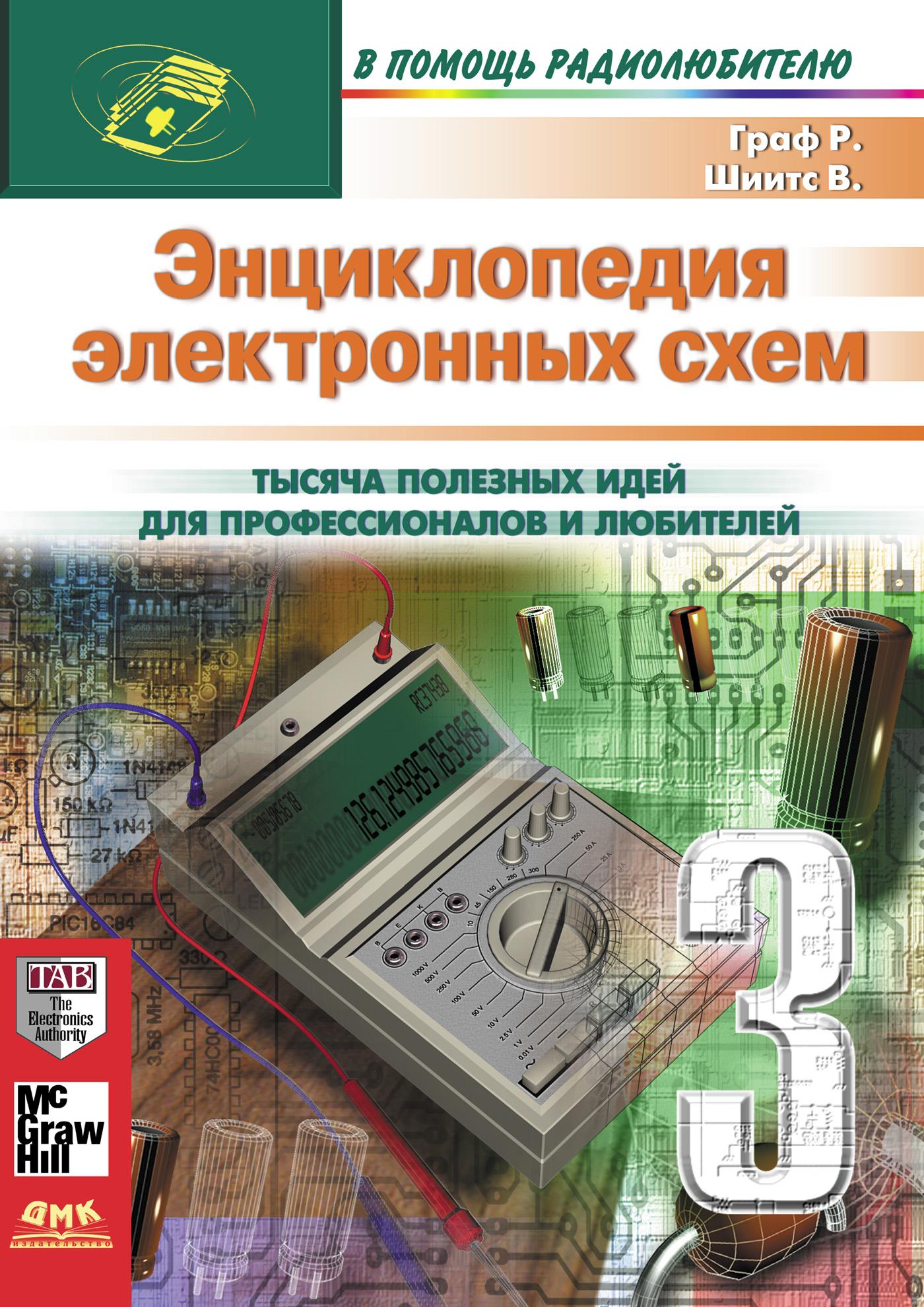 Энциклопедия электронных схем. Том 7. Часть III