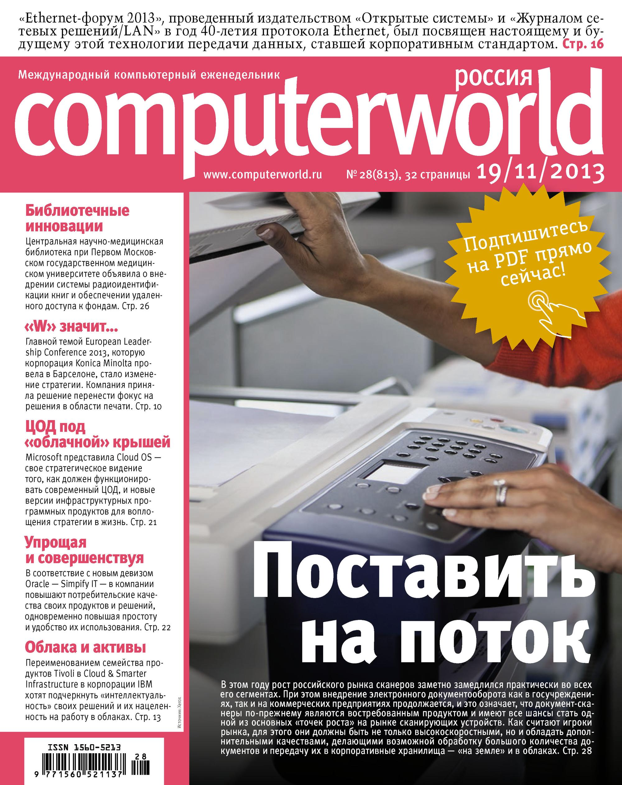 Журнал Computerworld Россия №28/2013