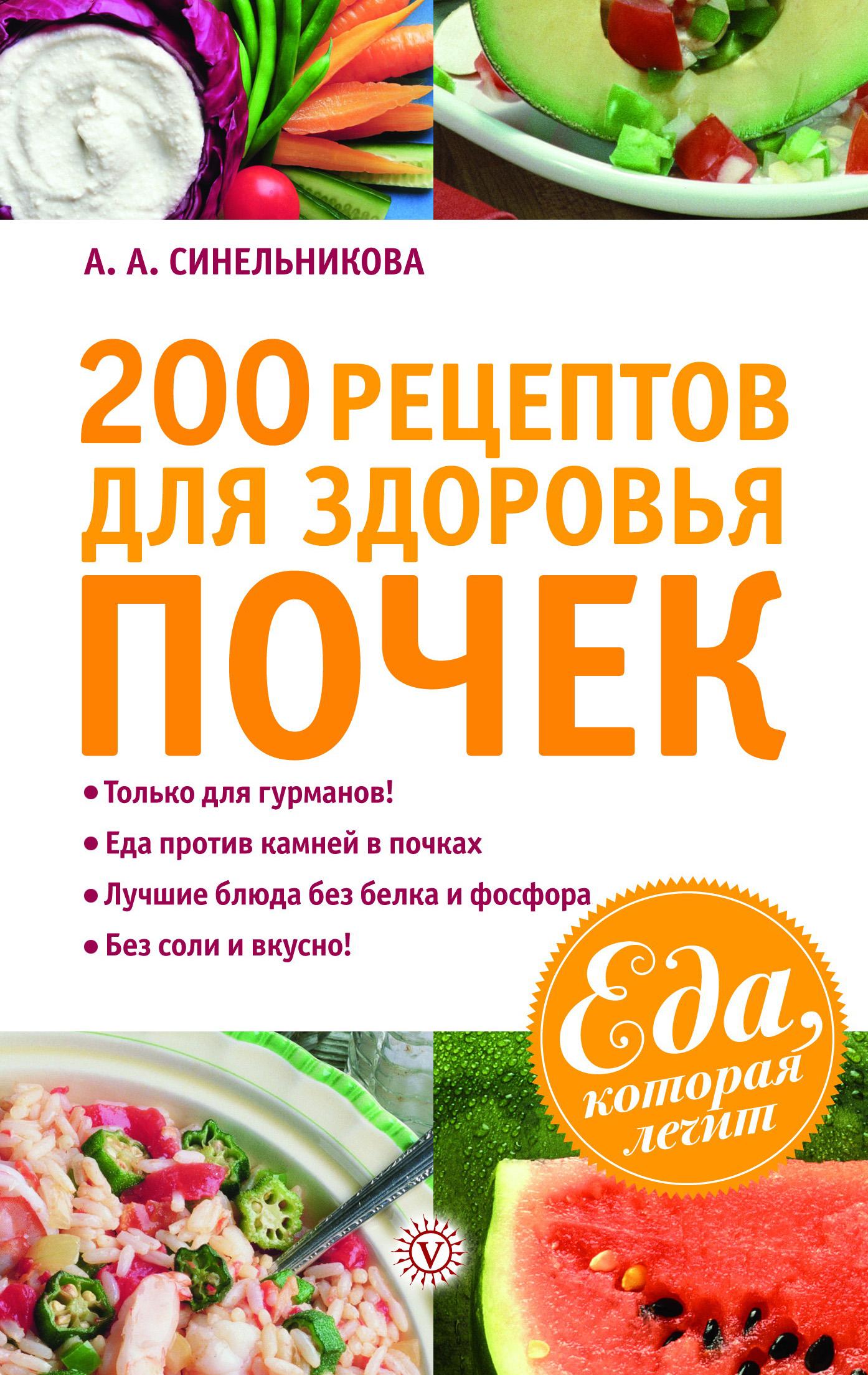 А. Синельникова «200 рецептов для здоровья почек»