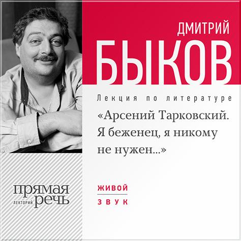 Лекция «Арсений Тарковский. Я беженец, я никому не нужен»