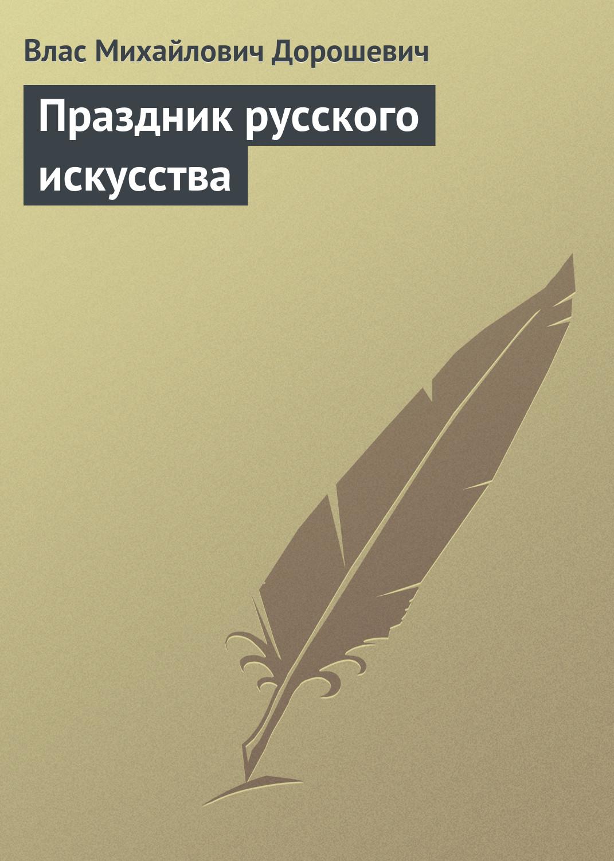 Праздник русского искусства