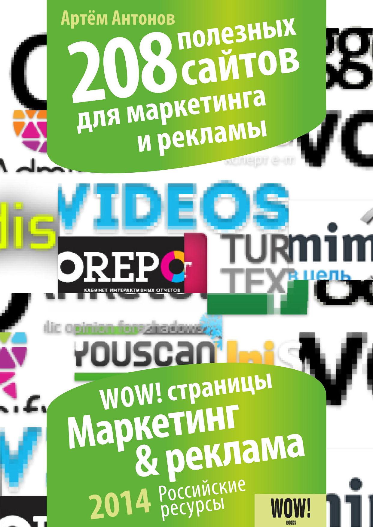 208полезных сайтов для маркетинга и рекламы