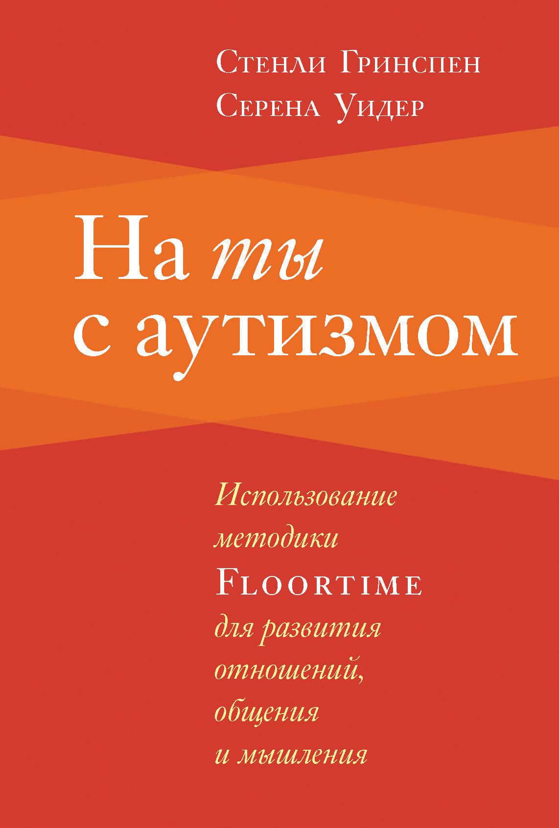 На ты с аутизмом. Использование методики Floortime для развития отношений, общения и мышления