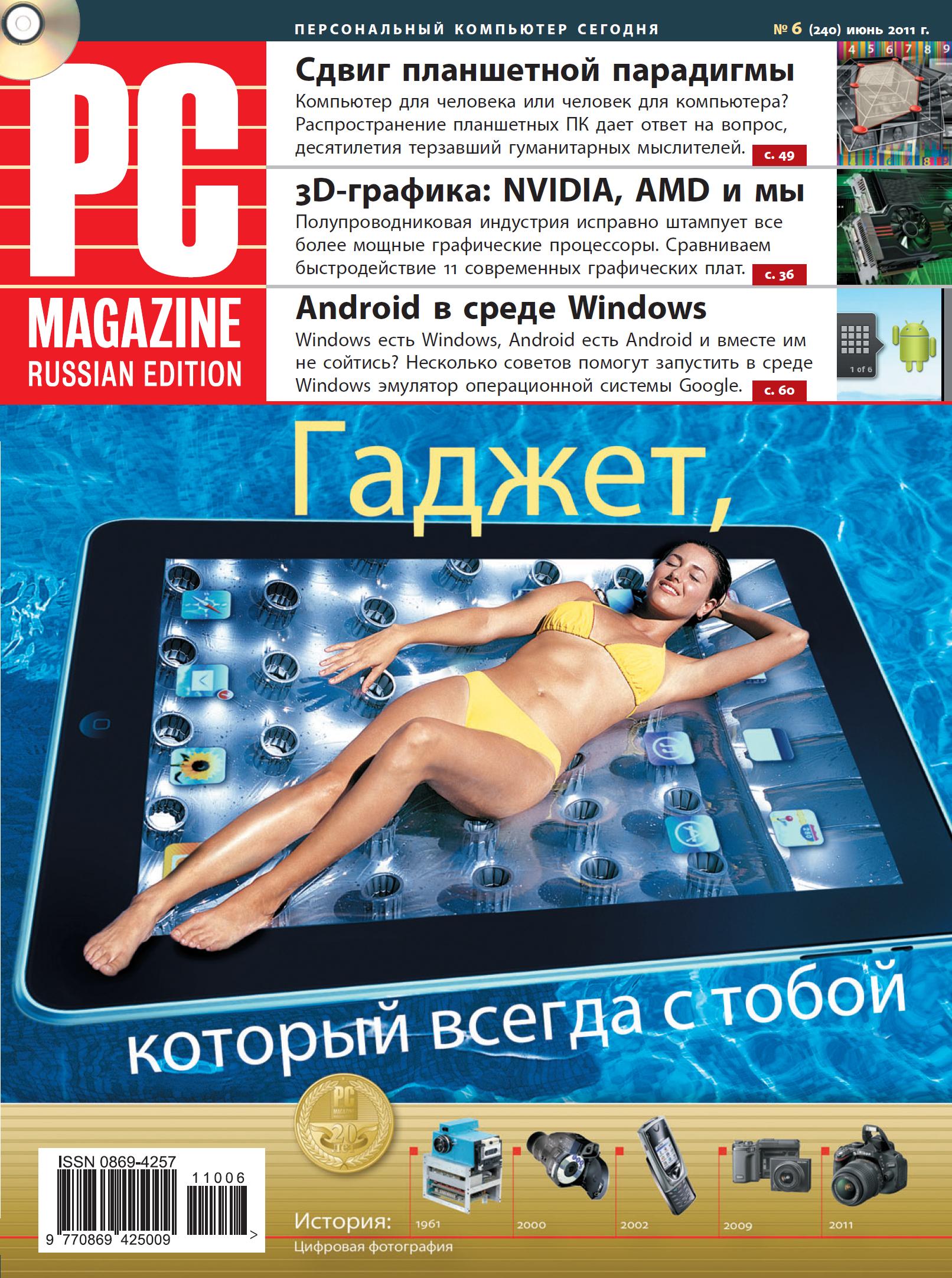 Журнал PC Magazine/RE №6/2011