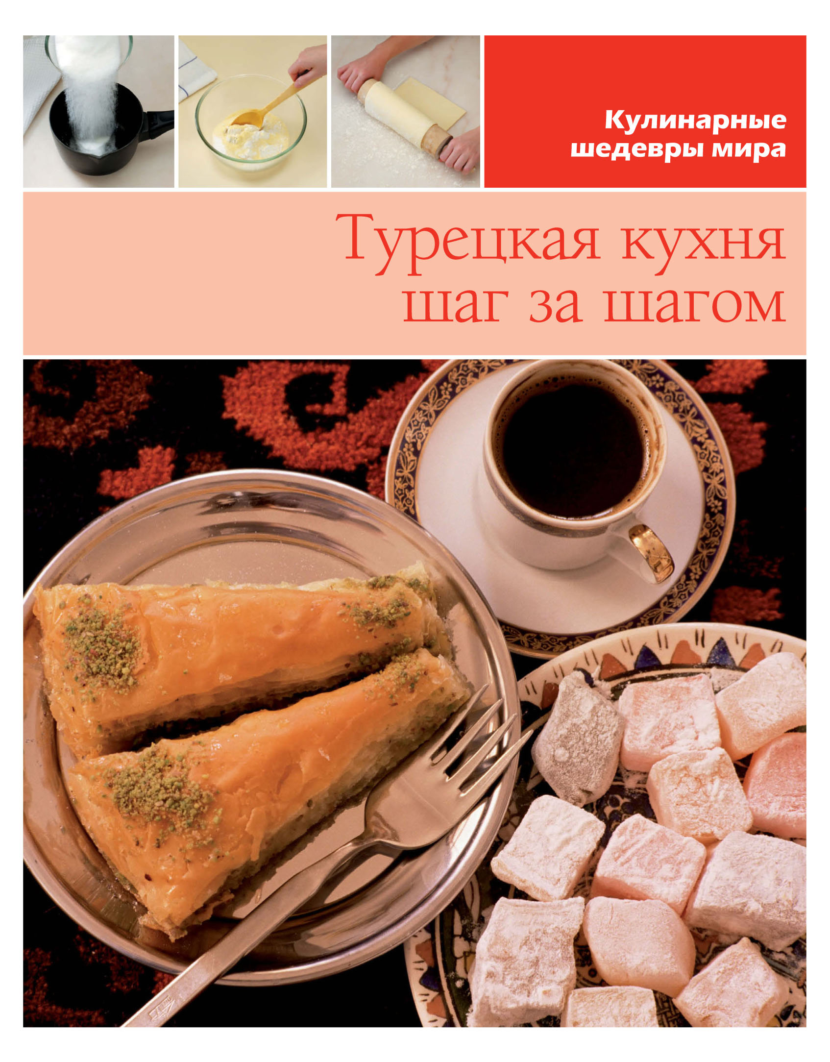 Турецкая кухня шаг за шагом