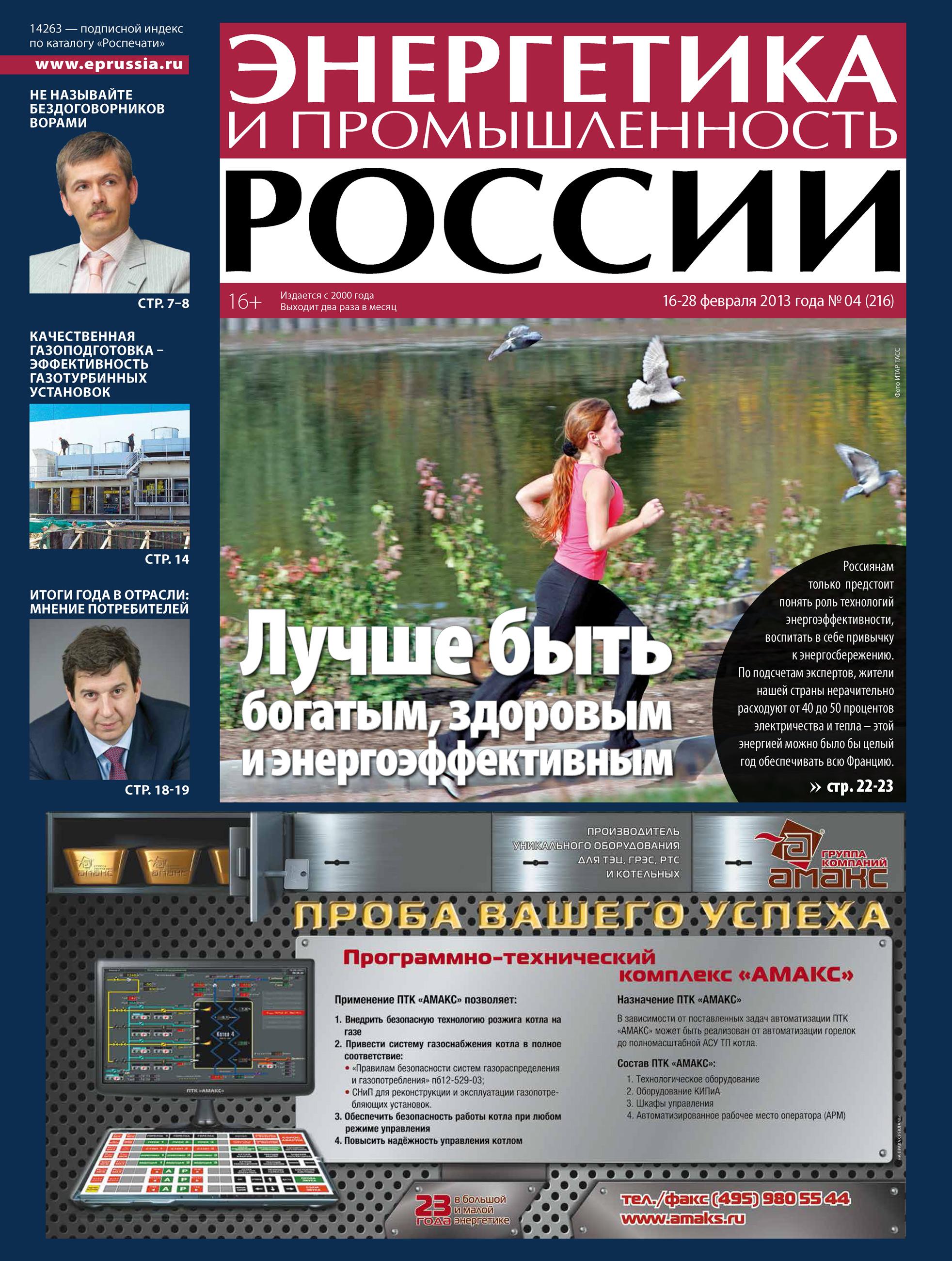 Энергетика и промышленность России №4 2013