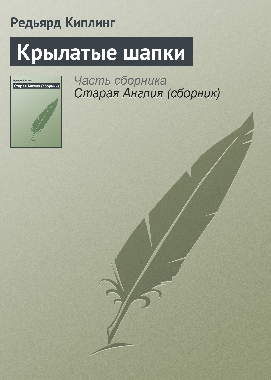 Редьярд Киплинг «Крылатые шапки»