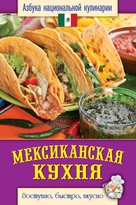 Мексиканская кухня. Доступно, быстро, вкусно