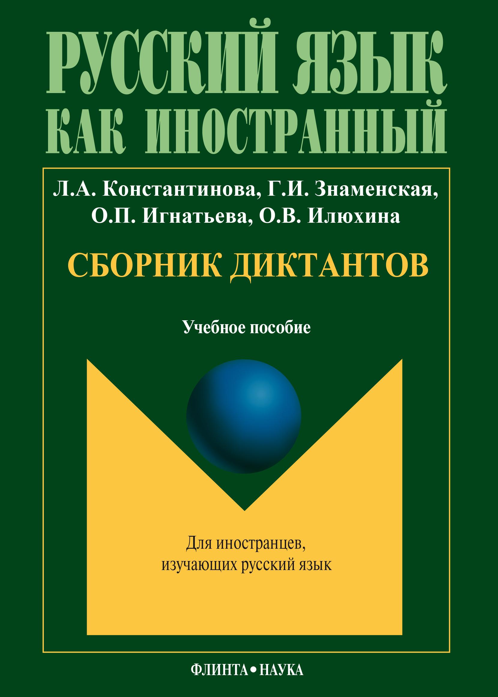 Сборник диктантов: учебное пособие по русскому языку как иностранному