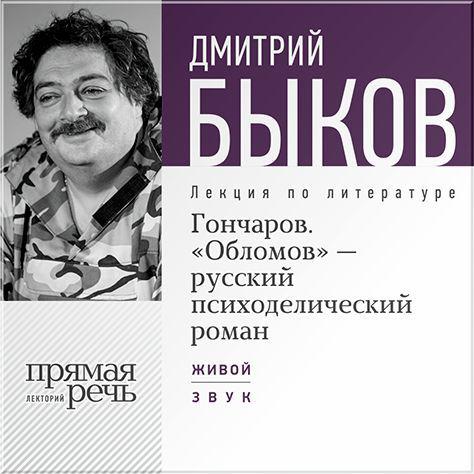 """Лекция «Гончаров. """"Обломов"""" – русский психоделический роман»"""
