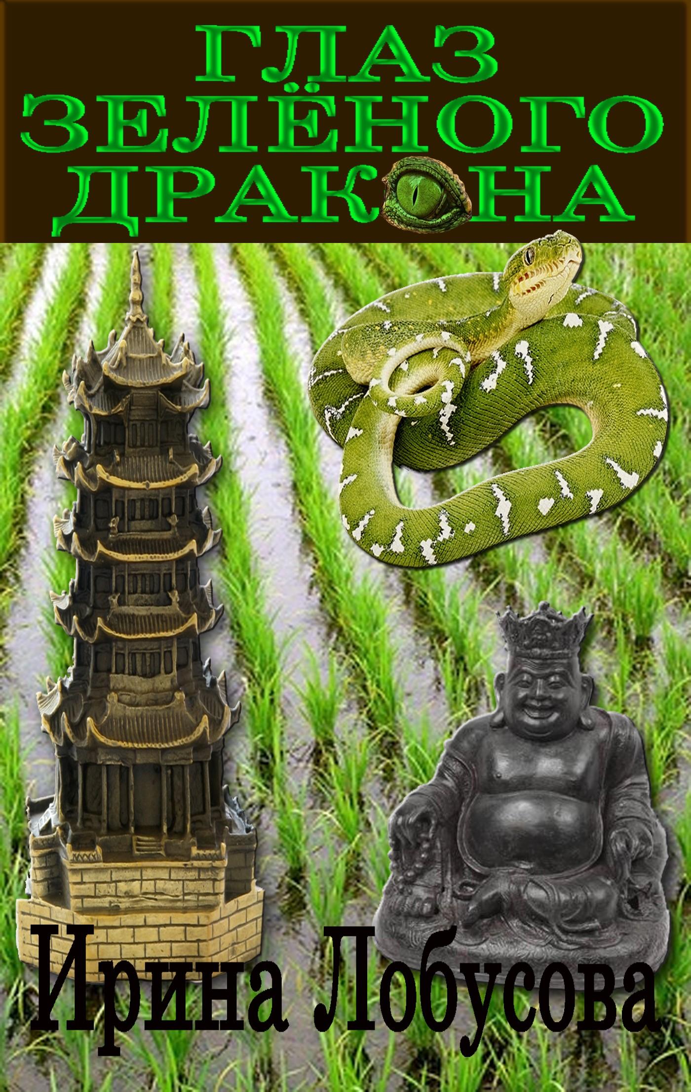 Глаз зеленого дракона (сборник)