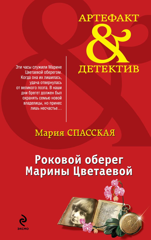 Роковой оберег Марины Цветаевой